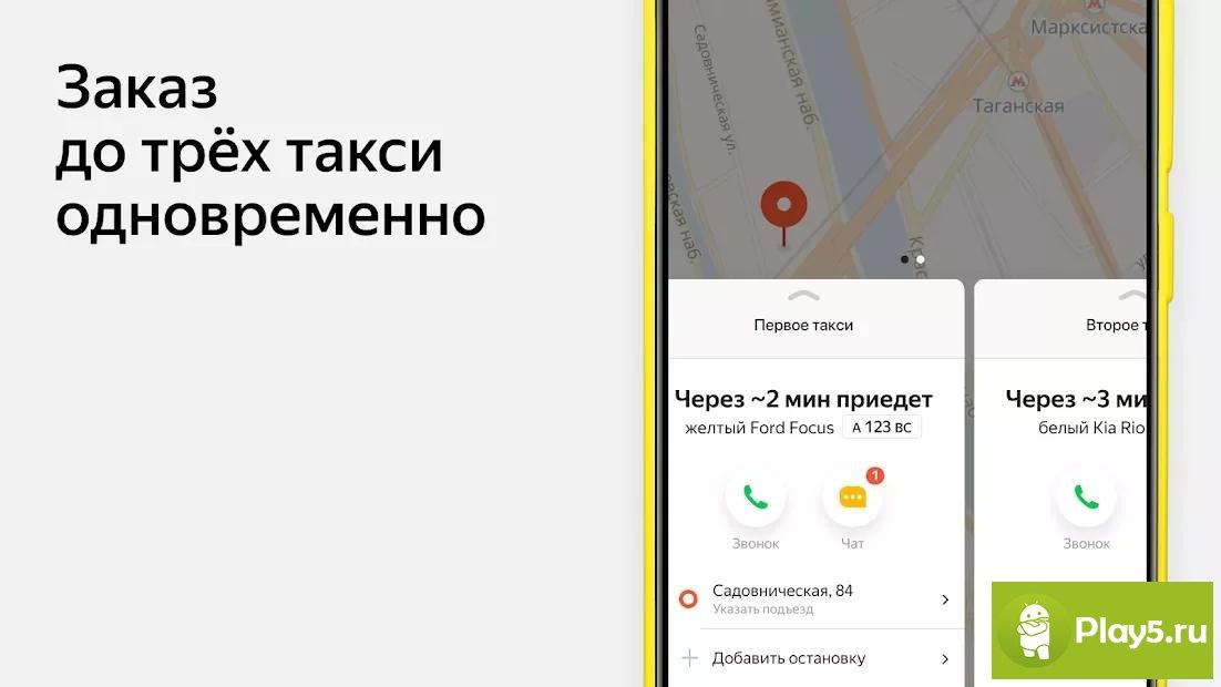 яндекс такси apk