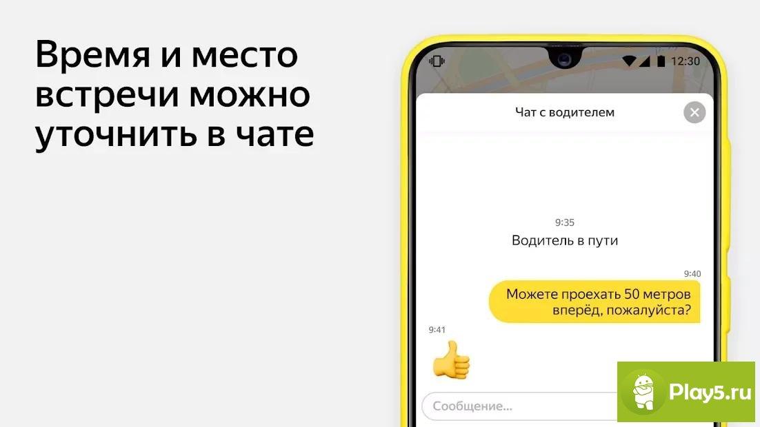 яндекс такси андроид apk